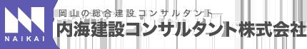 ロゴ:内海建設コンサルタント