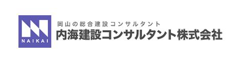 岡山の総合建設コンサルタントの内海建設コンサルタント